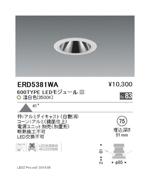 遠藤照明 グレアレスベースダウンライト 鏡面コーンΦ75 カットオフアングル40°超広角配光 白 600TYPE ERD5381WA