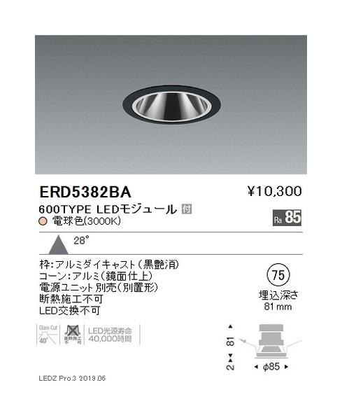 遠藤照明 グレアレスベースダウンライト 鏡面コーンΦ75 カットオフアングル40°広角配光 黒 600TYPE ERD5382BA