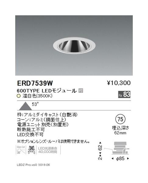 遠藤照明 グレアレスベースダウンライト 鏡面コーンΦ75 カットオフアングル35°超広角配光 白 600TYPE ERD7539W