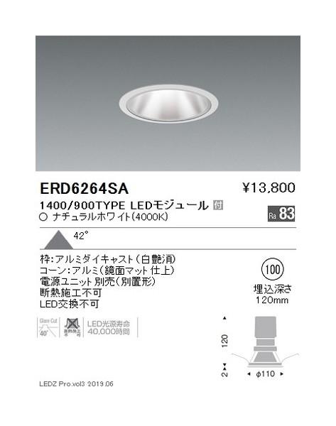 遠藤照明 グレアレスベースダウンライト 鏡面マットコーンΦ100 超広角配光 1400/900TYPE ERD6264SA