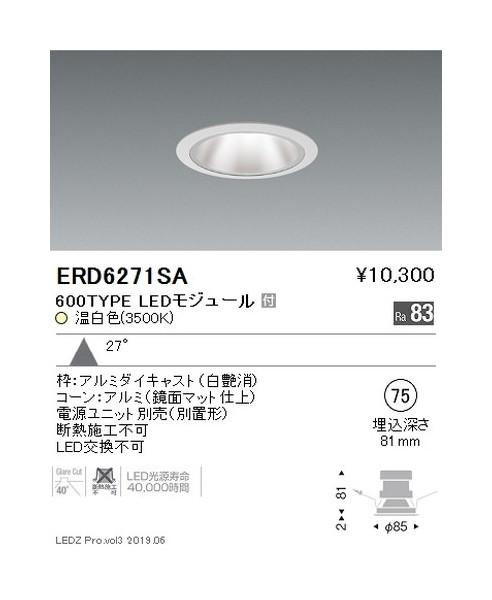 遠藤照明 グレアレスベースダウンライト 鏡面マットコーンΦ75 広角配光 600TYPE ERD6271SA