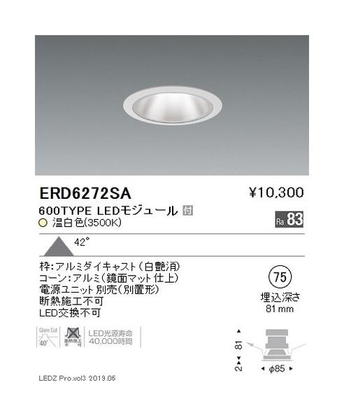 遠藤照明 グレアレスベースダウンライト 鏡面マットコーンΦ75 超広角配光 600TYPE ERD6272SA