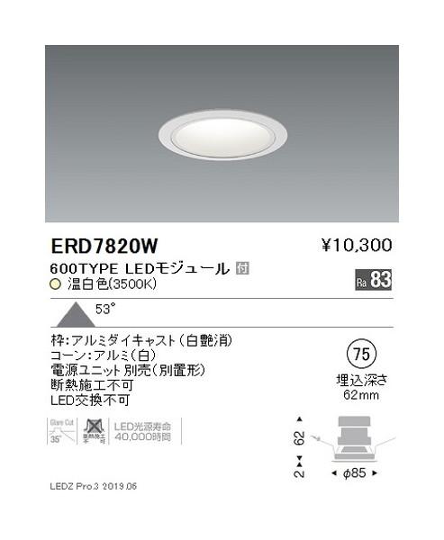 遠藤照明 グレアレスベースダウンライト ホワイトコーンΦ75 超広角配光 600TYPE ERD7820W