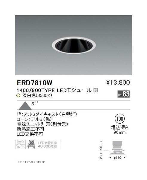 遠藤照明 グレアレスベースダウンライト ブラックコーンΦ100 カットオフアングル35°超広角配光 白 1400/900TYPE ERD7810W