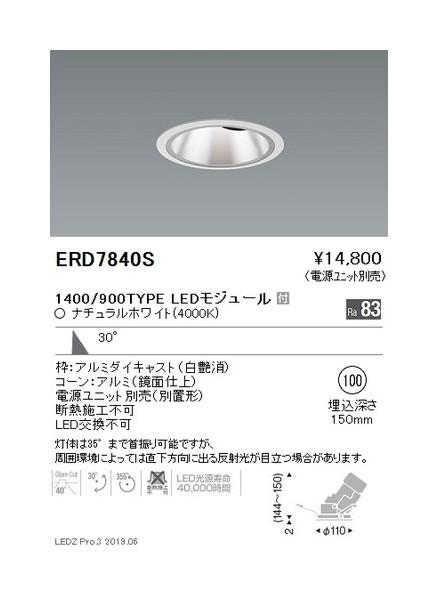 遠藤照明 グレアレスユニバーサルダウンライト 鏡面マットコーンΦ100 広角配光 白 1400/900TYPE ERD7840S