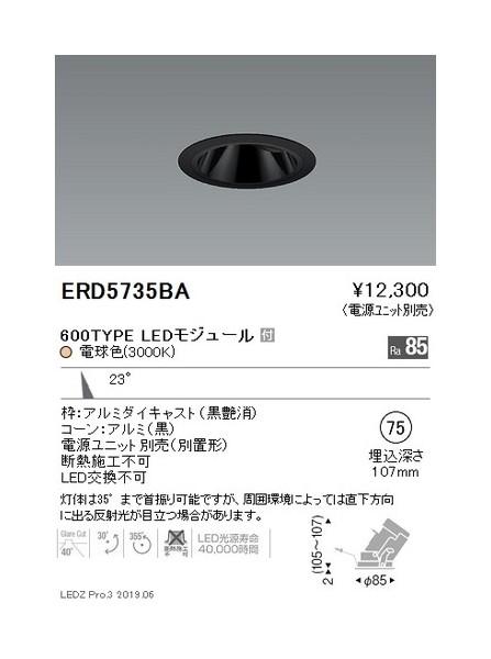 遠藤照明 グレアレスユニバーサルダウンライト ブラックコーンΦ75 中角配光 黒 600TYPE ERD5735BA