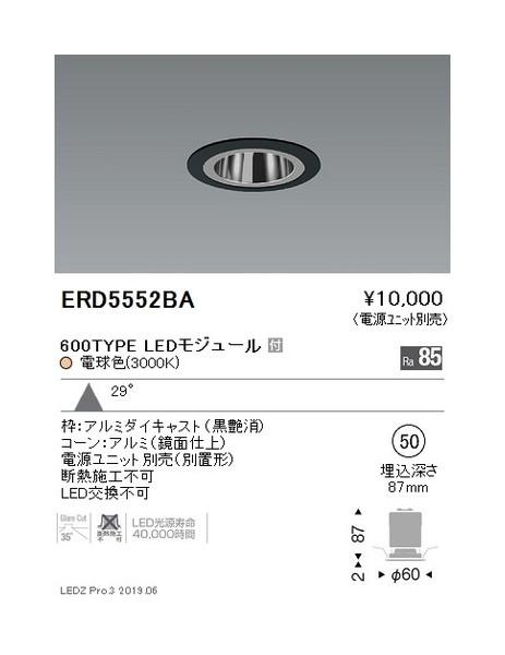 遠藤照明 Mini50ベースダウンライト 鏡面コーンΦ50 広角配光 黒 600TYPE ERD5552BA
