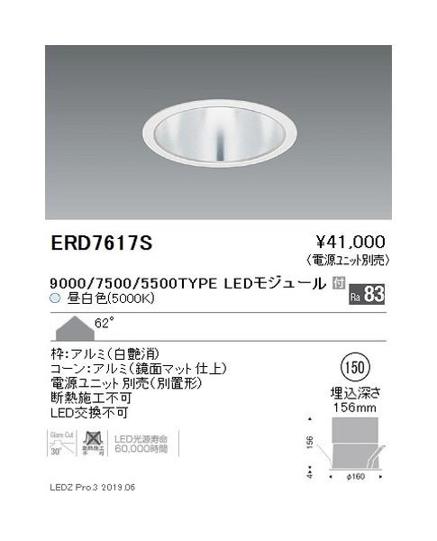 遠藤照明 ベースダウンライト 一般型鏡面マットコーンΦ150 9000/7500/5500TYPE Ra83