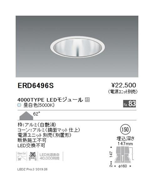 遠藤照明 ベースダウンライト 一般型鏡面マットコーンΦ150 4000TYPE