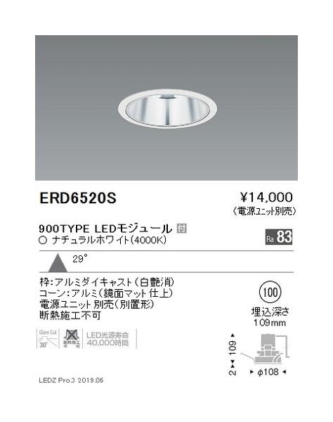 遠藤照明 ベースダウンライト 一般型鏡面マットコーンΦ100 白 900TYPE ERD6520S