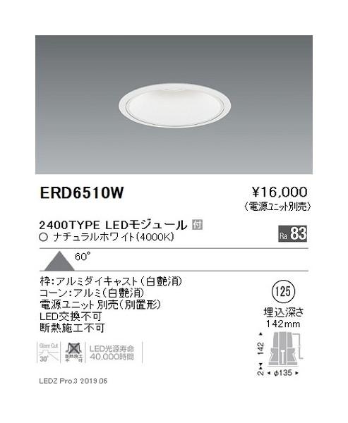 遠藤照明 ベースダウンライト 一般型白コーンΦ125 2400TYPE ERD6510W