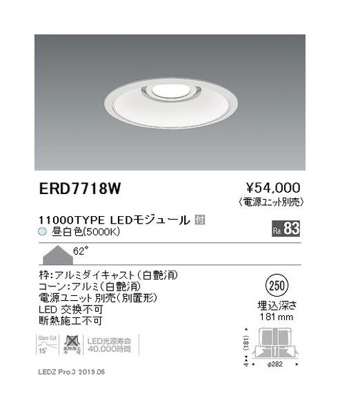遠藤照明 ベースダウンライト 浅型白コーンΦ250 11000TYPE