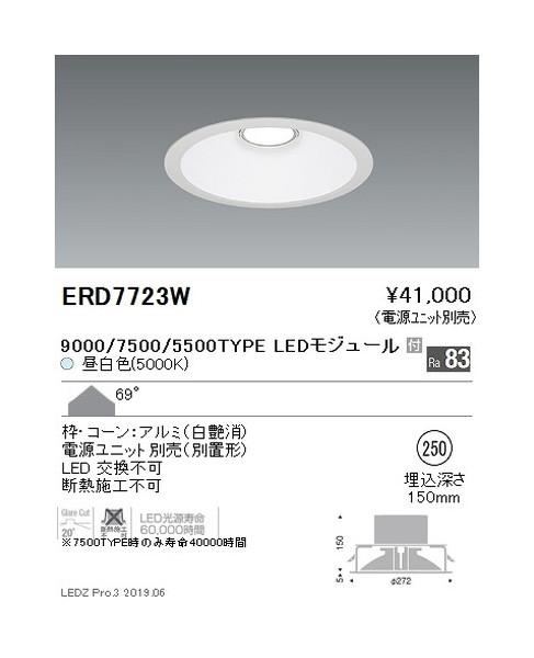 遠藤照明 ベースダウンライト 浅型白コーンΦ250 9000/7500/5500TYPE