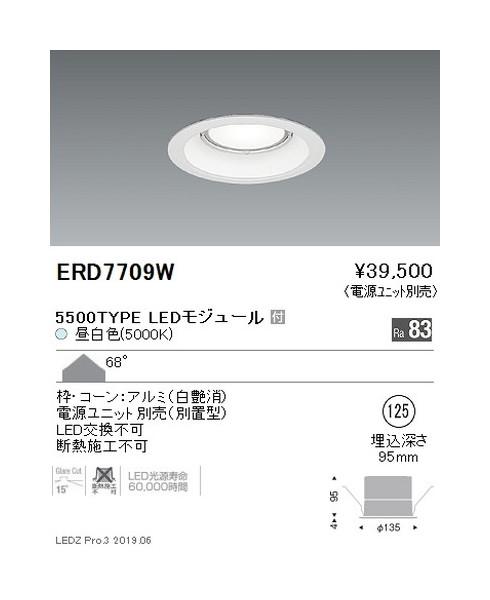 遠藤照明 ベースダウンライト 浅型白コーンΦ125 5500TYPE Ra83