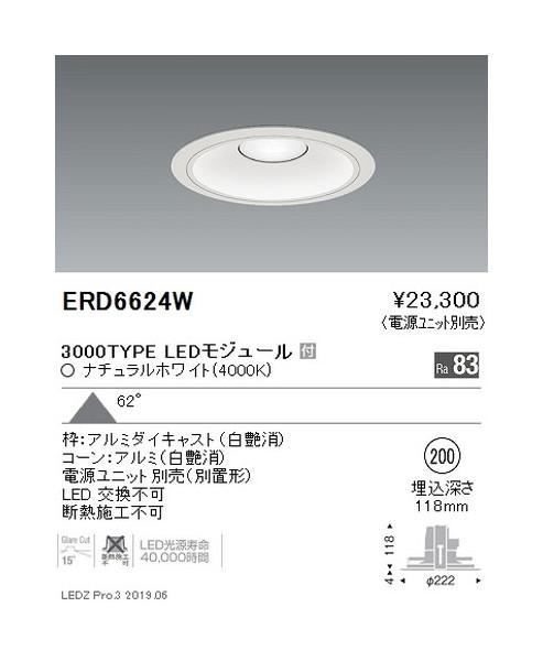 遠藤照明 ベースダウンライト 浅型白コーンΦ200 3000TYPE