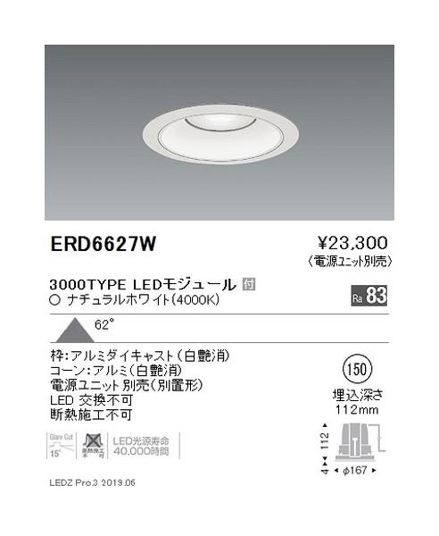 遠藤照明 ベースダウンライト 浅型白コーンΦ150 3000TYPE