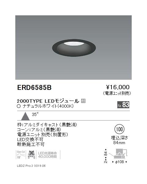 遠藤照明 ベースダウンライト 浅型黒コーンΦ100 広角配光 2000TYPE ERD6585B