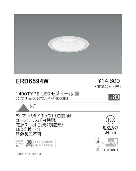 遠藤照明 ベースダウンライト 浅型白コーンΦ100 超広角配光 1400TYPE ERD6594W