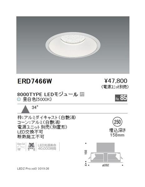遠藤照明 ベースダウンライト 白コーンΦ250 広角配光 8000TYPE