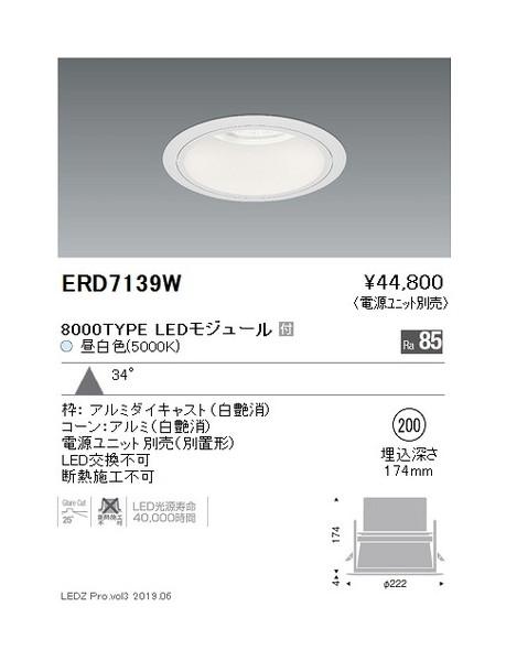 遠藤照明 ベースダウンライト 白コーンΦ200 広角配光 8000TYPE