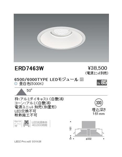 遠藤照明 ベースダウンライト 白コーンΦ300 超広角配光 6500/6000TYPE