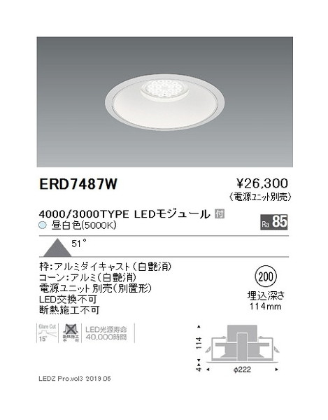遠藤照明 ベースダウンライト 白コーンΦ200 超広角配光 4000/3000TYPE