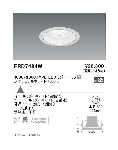 遠藤照明 ベースダウンライト 白コーンΦ175 広角配光 4000/3000TYPE