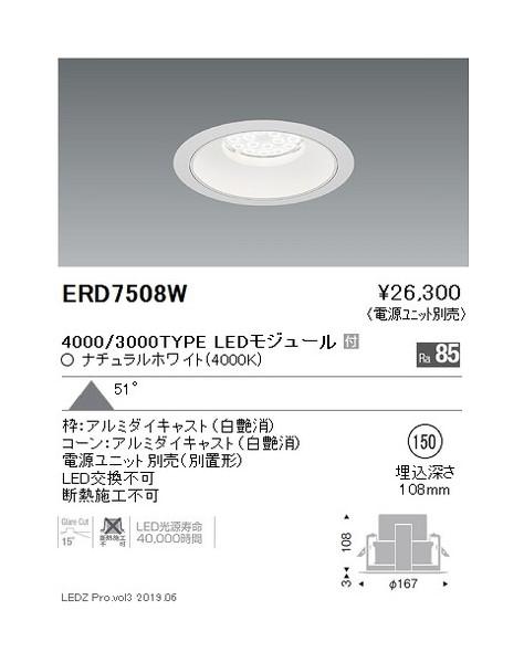 遠藤照明 ベースダウンライト 白コーンΦ150 超広角配光 4000/3000TYPE