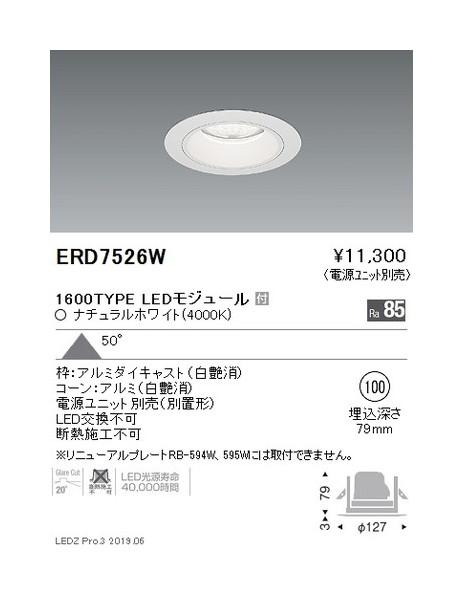 遠藤照明 ベースダウンライト 白コーンΦ100 超広角配光 1600/1200/900TYPE ERD7526W