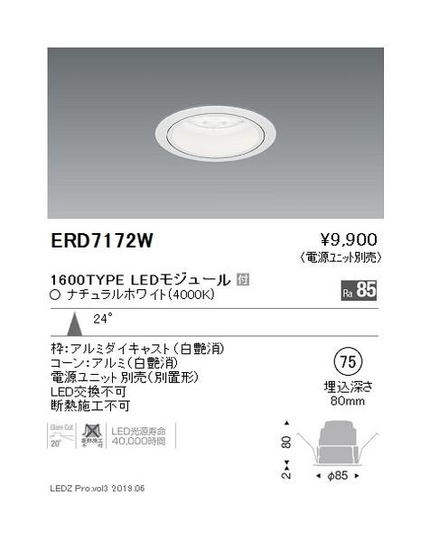 遠藤照明 ベースダウンライト 白コーンΦ75 中角配光 1600/1200/900TYPE ERD7172W