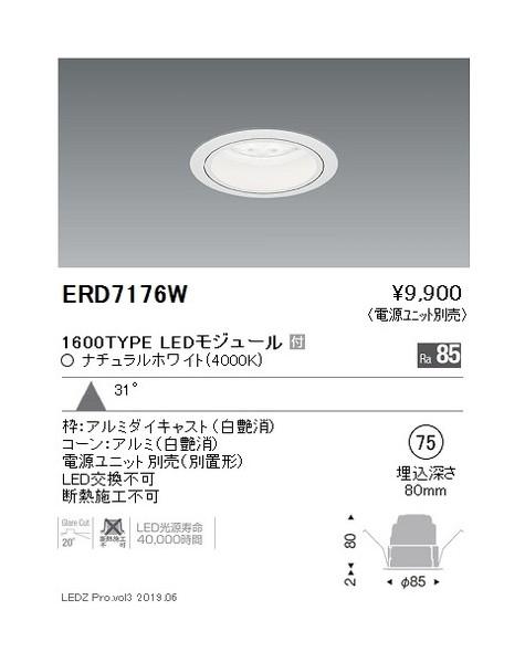 遠藤照明 ベースダウンライト 白コーンΦ75 広角配光 1600/1200/900TYPE ERD7176W