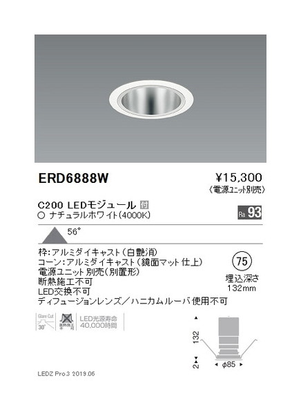 遠藤照明 ベースダウンライト 鏡面マットコーンΦ75 超広角配光 白 C200 Ra93 ERD6888W