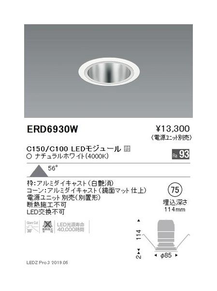 遠藤照明 ベースダウンライト 鏡面マットコーンΦ75 超広角配光 白 C150/C100 Ra93 ERD6930W
