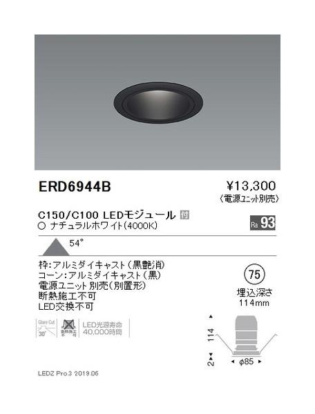 遠藤照明 ベースダウンライト ブラックコーンΦ75 超広角配光 C150/C100 Ra93 ERD6944B