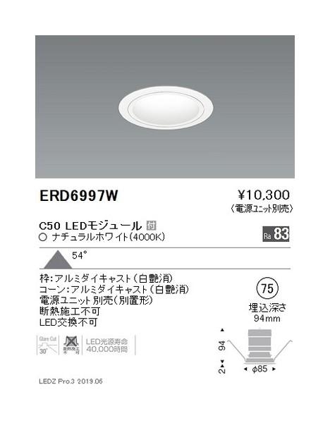 遠藤照明 ベースダウンライト 白コーンΦ75 超広角配光 C50 Ra83.Ra98 ERD6997W
