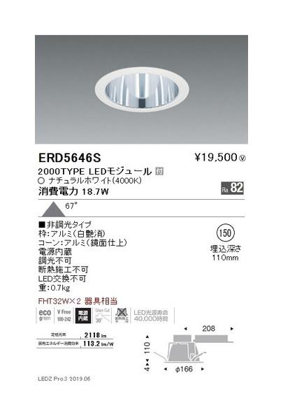 遠藤照明 ベースダウンライト一般型 鏡面コーンΦ150 2000TYPE