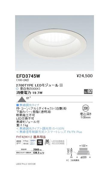 遠藤照明 浅型ベースダウンライト Φ200 2700TYPE 無線調光