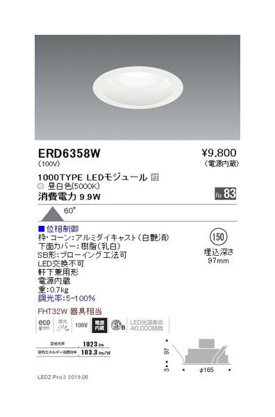 遠藤照明 浅型ベースダウンライト(高気密SB形) Φ150 白 1000TYPE 位相制御 Ra83 ERD6358W