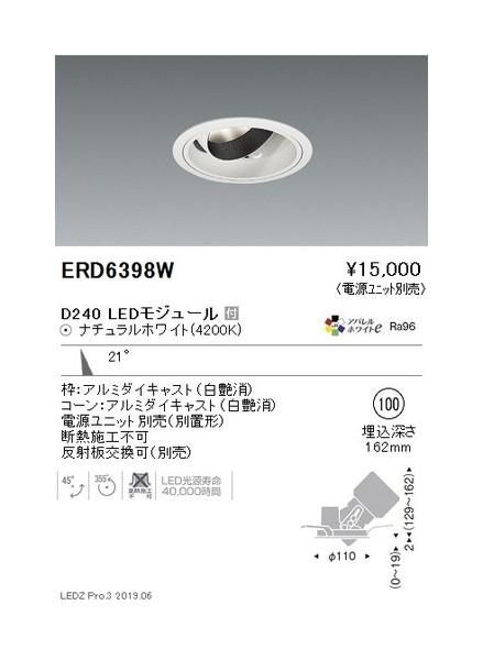 遠藤照明 ユニバーサルダウンライト φ100 中角配光 白 D240 ERD6398W