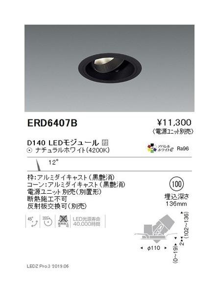 遠藤照明 ユニバーサルダウンライト φ100 狭角配光 黒 D140 ERD6407B