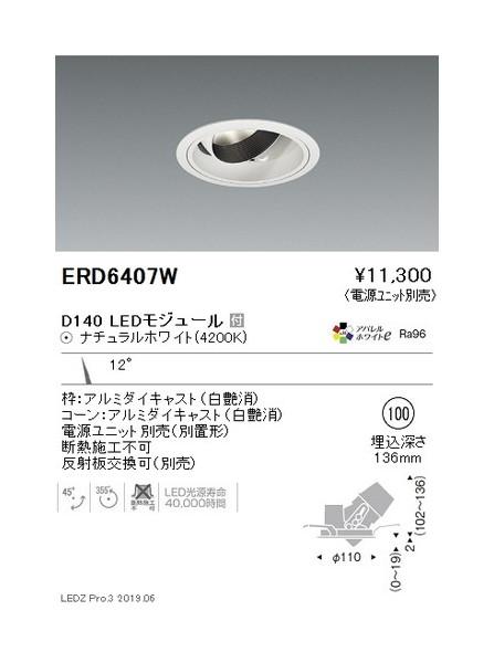 遠藤照明 ユニバーサルダウンライト φ100 狭角配光 白 D140 ERD6407W