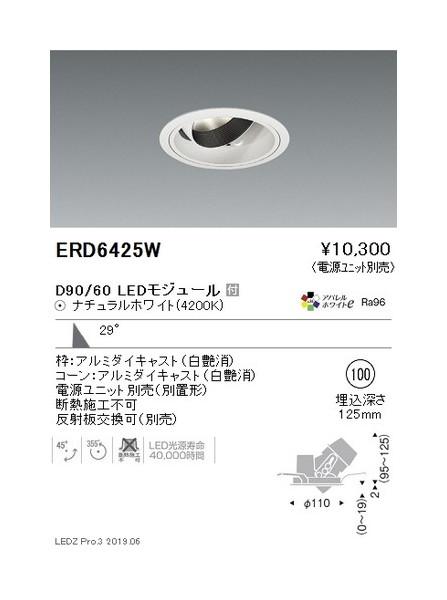 遠藤照明 ユニバーサルダウンライト φ100 広角配光 白 D90/D60 ERD6425W