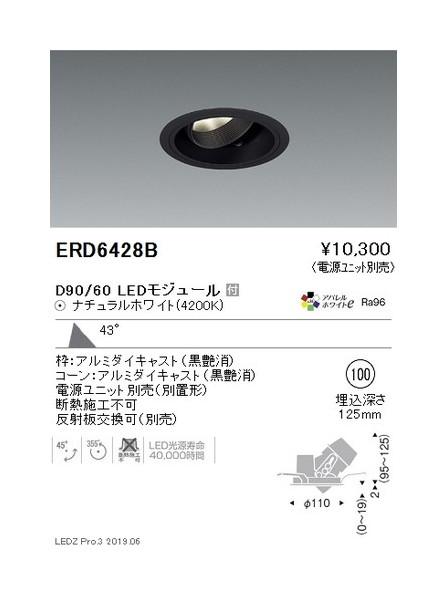 遠藤照明 ユニバーサルダウンライト φ100 超広角配光 黒 D90/D60 ERD6428B
