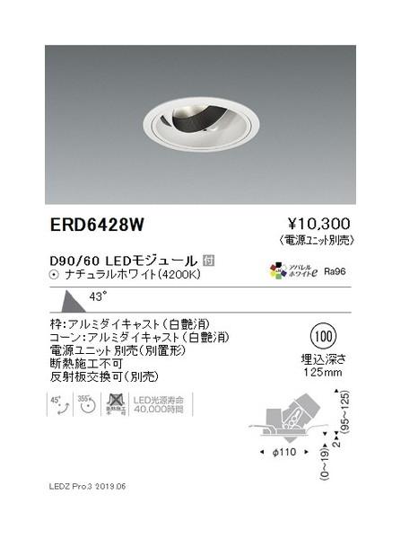 遠藤照明 ユニバーサルダウンライト φ100 超広角配光 白 D90/D60 ERD6428W