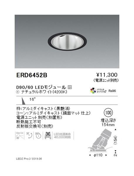遠藤照明 ユニバーサルダウンライト深型 φ100 中角配光 黒 D90/D60 ERD6452B