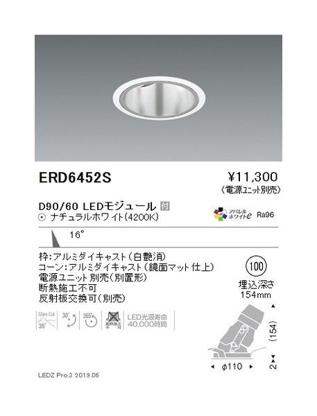 遠藤照明 ユニバーサルダウンライト深型 φ100 中角配光 白 D90/D60 ERD6452S