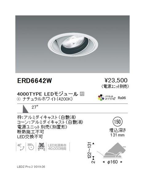 遠藤照明 ユニバーサルダウンライト φ150 広角配光 4000TYPE