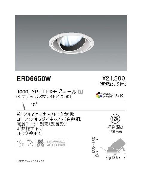 遠藤照明 ユニバーサルダウンライト φ125 狭角配光(反射板制御) 3000TYPE