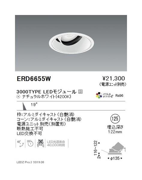 遠藤照明 ユニバーサルダウンライト φ125 中角配光 3000TYPE