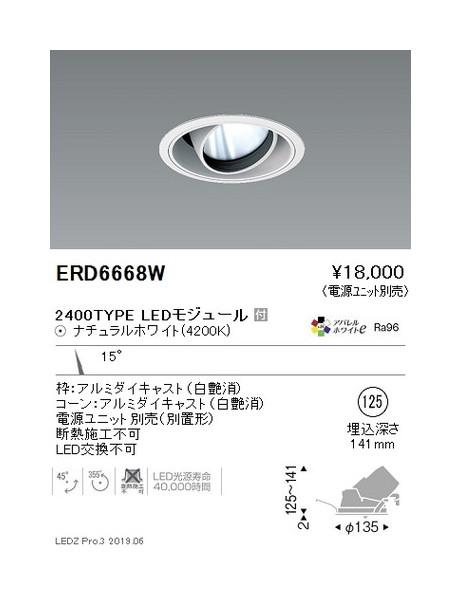 遠藤照明 ユニバーサルダウンライト φ125 狭角配光(反射板制御) 白 2400TYPE